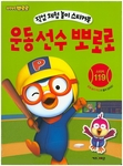 Pororo's Dream Job Stickerbook 3 - Pororo the Athlete (ages 4-7)