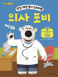 Pororo's Dream Job Stickerbook 4 - Poby the Doctor (ages 3-7)