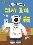 Pororo�s Dream Job Stickerbook 4 - Poby the Doctor (ages 3-7)