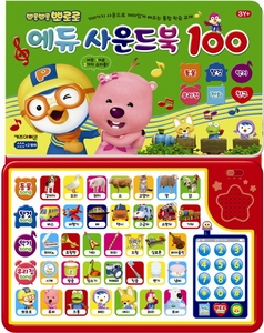 Pororo's Edu-Soundbook 100 (ages 4-7)