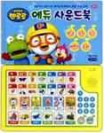 Pororo's Edu-Soundbook (ages 0-7)