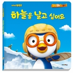 Pororo's Emotion Book Series 1 : I want to fly (Courage)