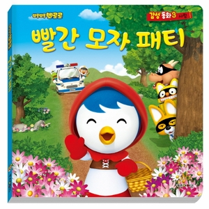 Pororo's Emotion Book Series 3 : Petty the Little Red Riding Hood (Love)