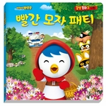 Pororo�s Emotion Book Series 3 : Petty the Little Red Riding Hood (Love)