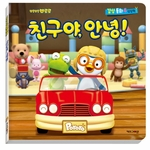 Pororo's Emotion Book Series 4 : Hello, Friend! (Imagination)