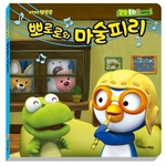 Pororo's Emotion Book Series 5 : Pororo and the Magic Flute (Thoughtfulness)