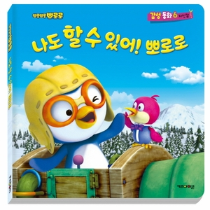 Pororo's Emotion Book Series 6 : I Can Do It Too, Pororo! (Confidence)