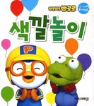 Pororo's Exciting Play Book 2 - Colors
