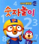 Pororo's Exciting Play Book 3 - Numbers