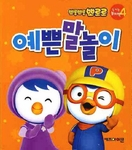 Pororo's Exciting Play Book 4 - Polite Words