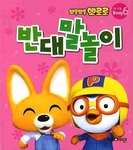 Pororo's Exciting Play Books 6 - Antonyms