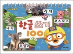 Pororo Writing Korean (100 words)
