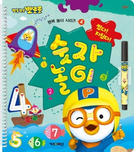 Pororo Wrote and Erased Penbook Play - Numbers (Spring)