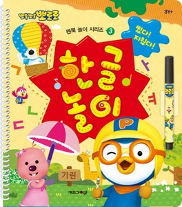 Pororo Wrote and Erased Penbook Play - Korean Letters (Spring)