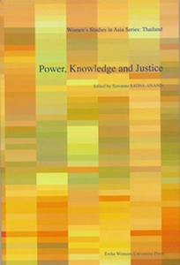 Power, Knowledge and Justice