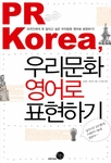 PR Korea: Expressing Korean Culture in English