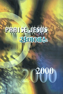 Praise Jesus 2000: CCM Collection