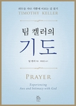 Prayer � Timothy Keller