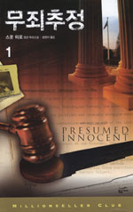 Presumed Innocent (2-Volume Set)