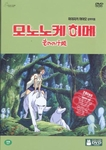 [DVD] Princess Mononoke (aka: Mononoke Hime): (Region-3 / 2 Disc Set)