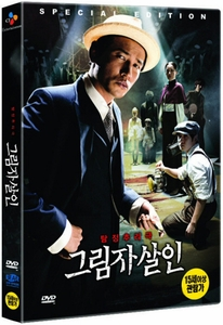 Private Eye (Region-3 / 2 DVD Set)