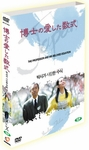 [DVD] Professor's Beloved Formula: Limited Edition (Region-3)