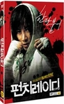 Punch Lady (Region-3 / 2 DVD Set)