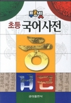 Pureunet Korean-Korean Dictionary for Children