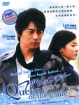 Queen of the Game: SBS TV Drama (Region-All / 4 DVD Set)