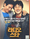 Radio Star (Region-3 / 2 DVD Set)