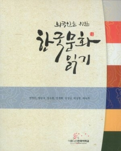 Reading Korean Culture for Foreigners
