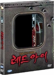 Red Eye: Special Edition (Region-3 / 2 Disc Set)