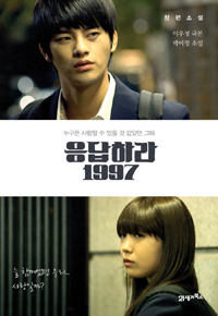 Reply 1997 (Answer Me 1997)