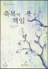 Responsibility for the Generation(Korean Ed.)