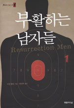 Resurrection Men (2-Volume Set)
