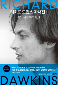 Richard Dawkins Autobiography (An Appetite for Wonder: The Making of a Scientist)