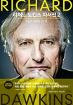 Richard Dawkins Autobiography (Brief Candle in the Dark: My Life in Science)