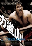 Rikidozan: Director's Cut (Region-3 / 2 Disc Set)