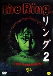 [DVD] Ring 2 - Original Japanese Version (Regon-3)