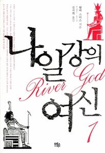 River God (3-Volume Set)