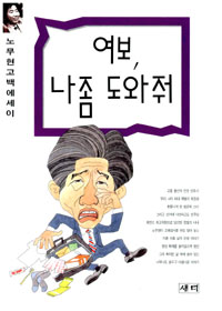 Roh Moo Hyun's Essays - Honey, I Need Help