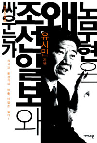 Roh Moo Hyun's Fight against The Chosun Ilbo