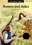 Romeo and Juliet(Book+MP3 CD)