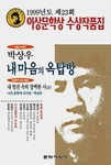 Rooftop Room in My Heart (1999 Yi Sang Literature Award Collection)