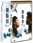 [DVD] Rouge: Limited Remastered Edition (Region-3)