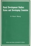Rural Development Studies: Korea and Developing Countries