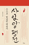Saimdang's biography(Hard Cover)