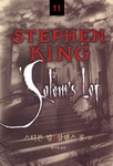 Salem's Lot (2-Volume Set)