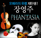 Sarah Chang & Julian Lloyd Webber - Phantasia