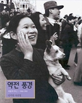 Scenes from the Station Front: Seoul Station 1968-1983
